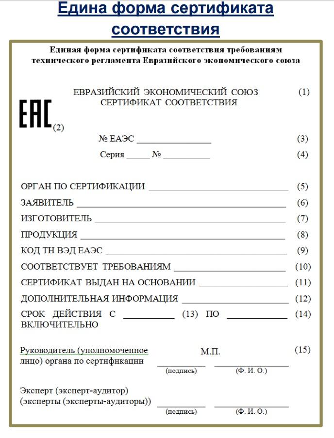 Единая форма сертификата соответствия